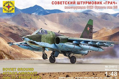 "204813 Моделист 1/48 Советский штурмовик Су-25 ""Грач"" ОКБ Сухого тип 25 Frogfoot"
