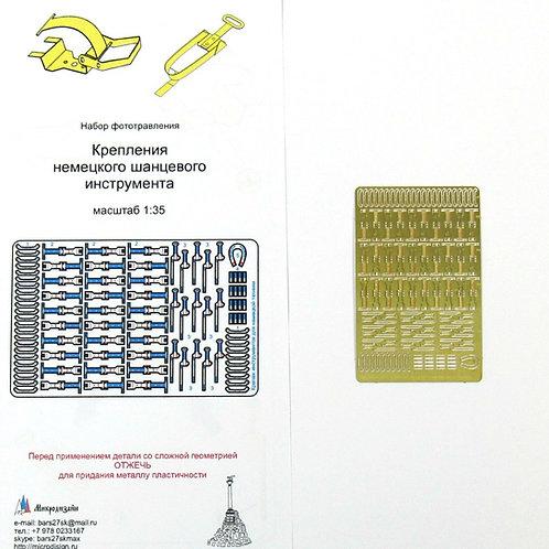 МД 035276 Крепление немецкого шанцевого инструмента (лягушки) (1:35)