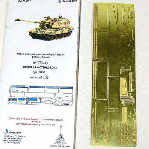 """Микродизайн МД 035257 Экраны """"стандарт"""" для модели Мста-С (Звезда 3630), 1:35"""