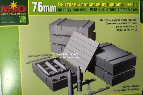 Боекомплект 76-мм полковой пушки обр. 1943 года - MSD 35033 Maquette Макет 1/35