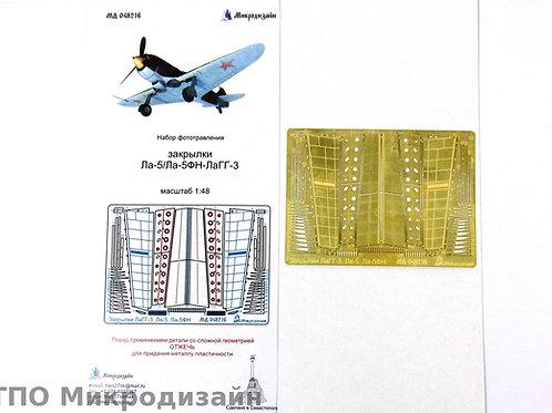 МД 048216 Закрылки Ла-5 / Ла-5ФН / ЛаГГ-3 - Микродизайн 1/48
