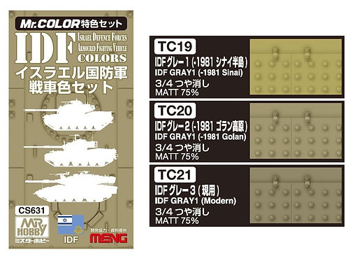 (под заказ) CS-631 Краски Синайский серый IDF Израиль, 3х10 мл, GSI Mr Hobby