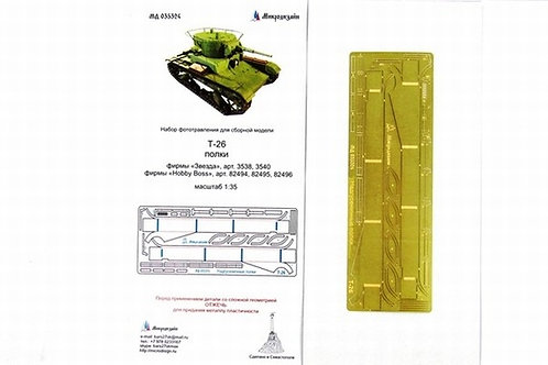 Надгусеничные полки Т-26 (Звезда, Hobby Boss) - Микродизайн МД 035324 1/35