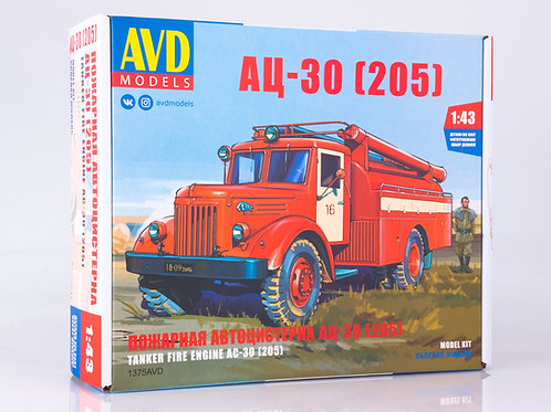 Пожарная автоцистерна АЦ-30 (205) - AVD Models 1375AVD 1:43