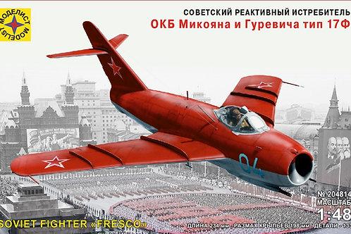 204814 Моделист 1/48 Советский истребитель МиГ-17 Ф (Fresco)