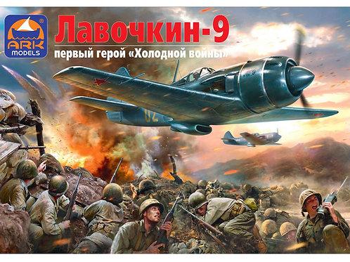 Советский истребитель Ла-9 - 48049 ARK Models 1/48