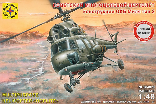 204828 Моделист 1/48 Советский многоцелевой вертолет Ми-2 (Hoplite)