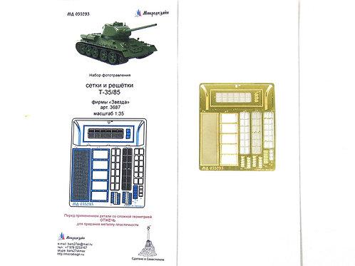 Сетки МТО и решетки Т-34/85 (Звезда 3687) - Микродизайн МД 035293 1/35