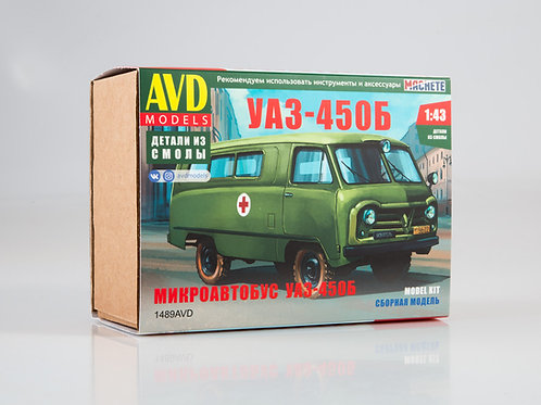 """1489AVD Штабной микроавтобус УАЗ-450Б (""""Буханка"""") - AVD Models 1/43"""