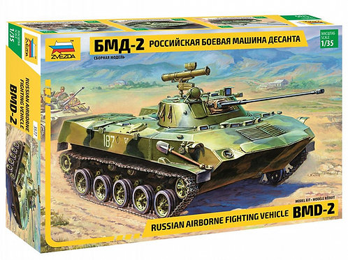 3577 Звезда 1/35 Российская боевая машина десанта БМД-2
