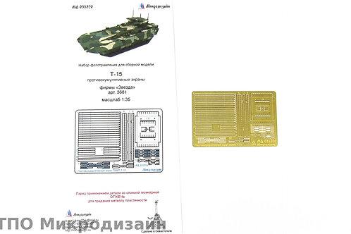 Противокумулятивные решётки Т-15 Армата (Звезда 3681) - Микродизайн МД 035320