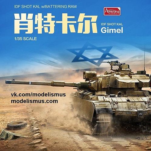 (под заказ) 35A032 Шот Каль Гимель IDF SHO'T KAL Gimel w/ Battering RAM, Amusing