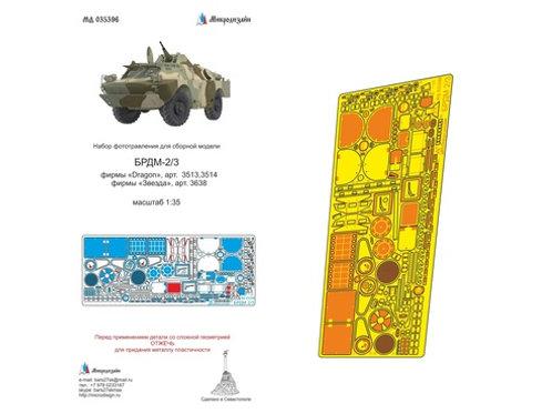 МД 035396 Фототравление БРДМ-2 (Звезда), БРДМ-2/3 (Dragon) - Микродизайн 1/35