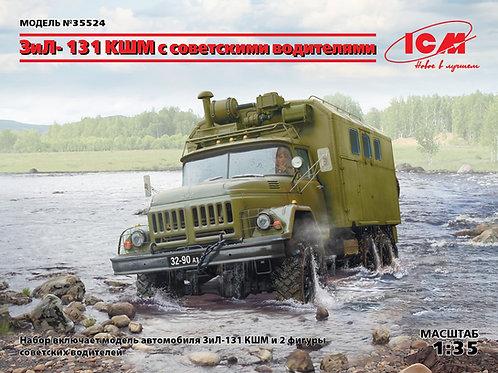 ICM 35524 ЗиЛ-131 КШМ с советскими водителями, 1:35