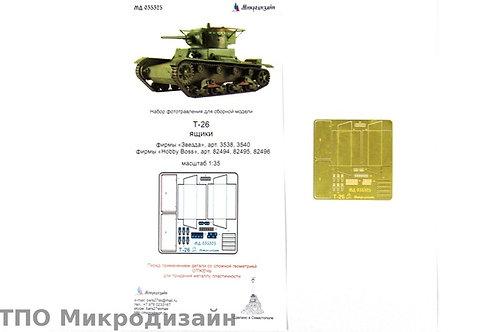 Травление Т-26 ящики ЗИП (Звезда, Hobby Boss) - Микродизайн МД 035325 1/35