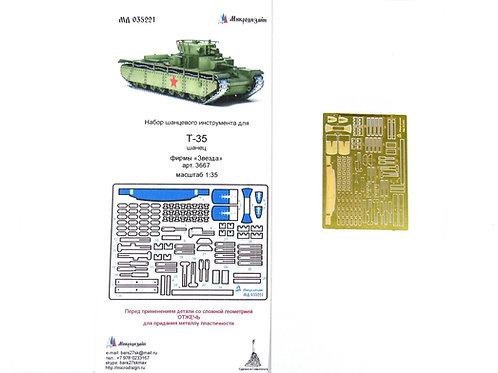 Шанцевый инструмент для танка Т-35 (Звезда 3667) - Микродизайн МД 035221 1/35