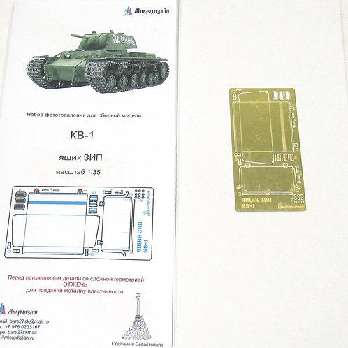 Микродизайн МД 035259 Ящик ЗИП поздний танка КВ (1:35)