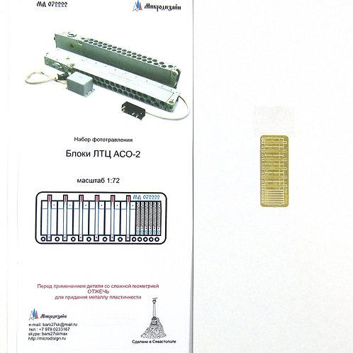 МД 072222 Блоки ЛТЦ АСО-2 = 1:72