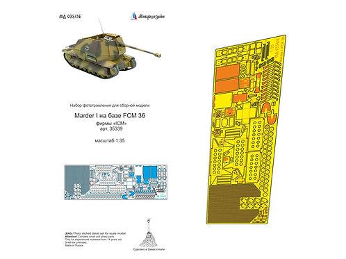 (п/з) МД 035416 Marder на базе FCM 36 (ICM) - Микродизайн 1:35