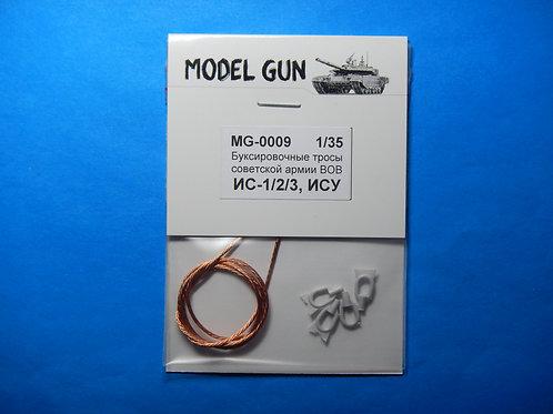 MG-0009  Буксировочные тросы Model Gun ИС-1, ИС-2, ИС-3, ИСУ-152