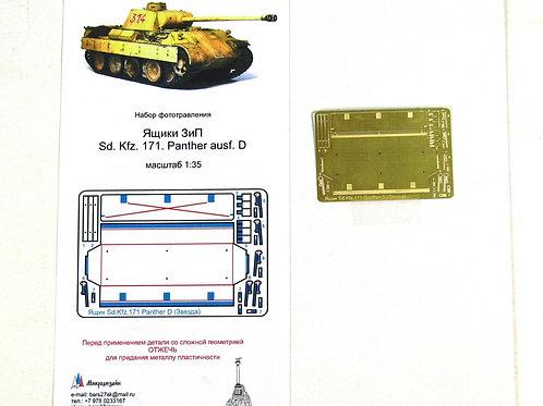 Микродизайн МД 035281 Ящик ЗиП для Пантеры Д, Panther D (Звезда 3678) 1:35