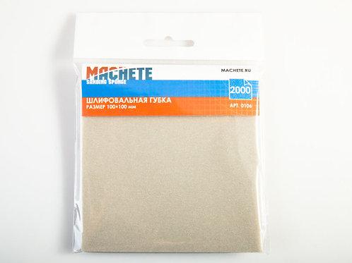 Шлифовальная губка 2000, 10*10 см - MACHETE 0106