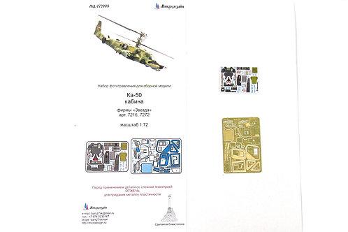 Цветное фототравление на кабину Ка-50 от Звезды - Микродизайн МД 072008 1/72