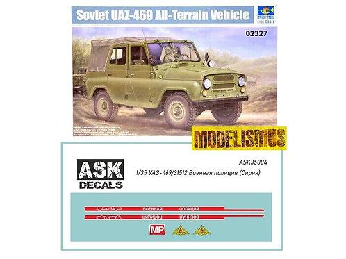 *КОМБО 1+1* УАЗ-469 + декали Военная полиция, Сирия, ASK + Trumpeter 02327 1:35