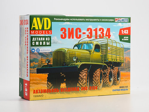 1500AVD Автомобиль-вездеход ЗИС-Э134 - AVD 1/43