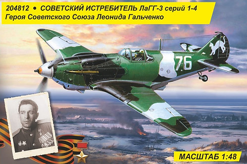 Самолет ЛаГГ-3 серий 1-4 Героя СССР Леонида Гальченко - Моделист 204812 1/48