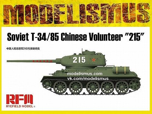 (в пути) Советский танк Т-34/85 в Корее - RFM RM-5059 1/35