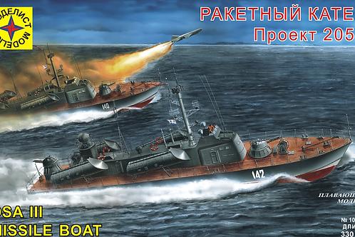 """Ракетный катер проекта 205У (""""Оса""""), плавающая модель - 107219 Моделист"""