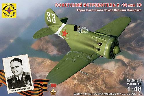 204816 Моделист 1/48 Истребитель И-16 тип 10 Героя СССР Василия Найденко