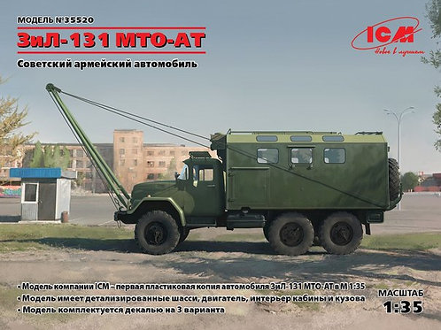 Советский армейский автомобиль ЗиЛ-131 MTO-AT - ICM 35520 1:35