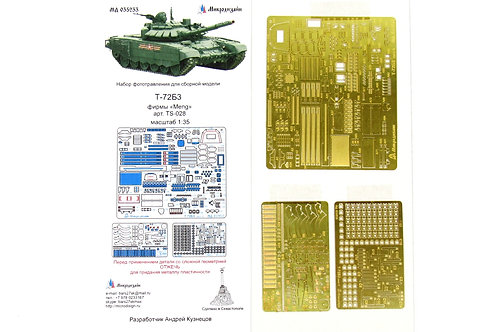 Фототравление Т-72Б3 (Meng TS-028) - Микродизайн МД 035233 1/35