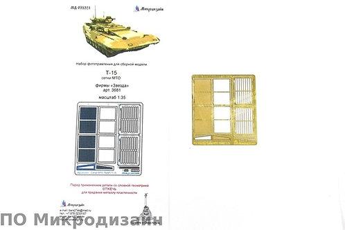 Набор сеток МТО для ТБМП Т-15 от Звезды - Микродизайн МД 035321