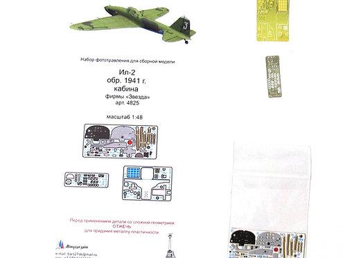 Фототравление на Ил-2 (кабина) от Звезды - Микродизайн МД 048006 1/48