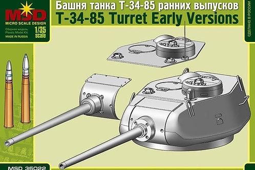 Башня танка Т-34/85 ранних выпусков с пушкой Д-5Т - Макет MSD MQ-35022 1/35
