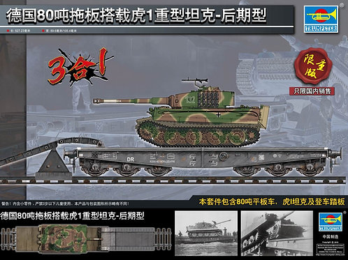 (п/заказ) Платформа 80 тонн, танк Тигр, пандус, жд путь Trumpeter 00224 1/35