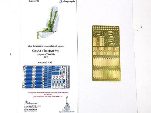 Микродизайн МД 035264 Ремни десанта для модели Камаз-Тайфун (Takom 2082) 1:35