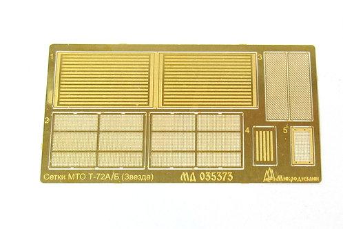 Сетки МТО Т-72 А/Б (Звезда 3551, 3552) - Микродизайн МД 035373 1/35