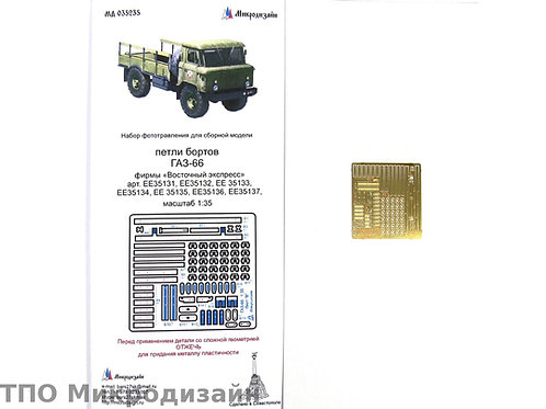"""Петли бортов и крепеж бака ГАЗ-66 """"Шишига"""" - Микродизайн МД 035235 1/35"""