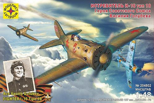 204802 Моделист 1/48 Истребитель И-16 тип 18 Героя СССР Василия Голубева