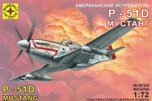 207208 Моделист 1/72 Американский истребитель P-51D Mustang, Мустанг