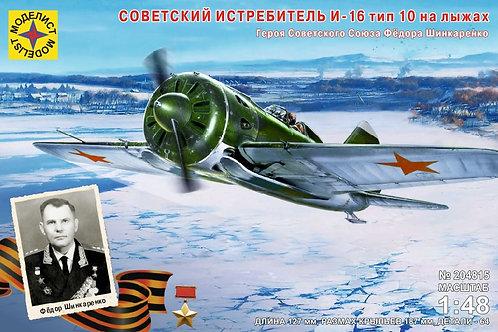 204815 Моделист 1/48 И-16 тип 10 на лыжах Героя СССР Фёдора Шинкаренко