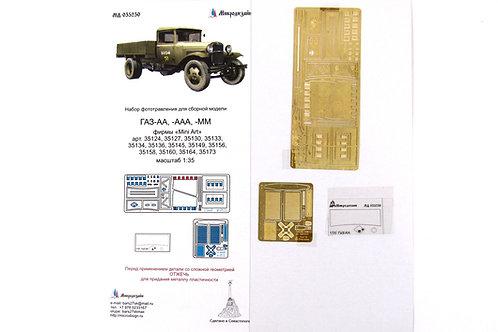 Фототравление базовое ГАЗ-АА, -ААА, -ММ от MiniArt - Микродизайн 035230 1:35