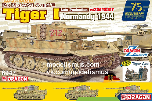Tiger I Late Production w/Zimmerit (Normandy 1944) + танкисты - Dragon 6947 1/35