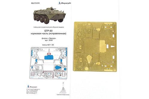 Фототравление кормовой части БТР-80 (Звезда 3558) - Микродизайн МД 035378 1/35