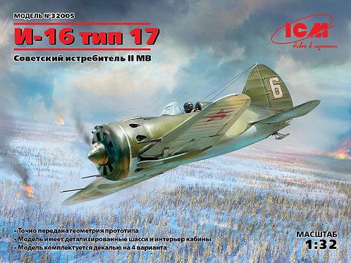 ICM 32005 И-16 тип 17, Советский истребитель 2 мировой войны, 1:32