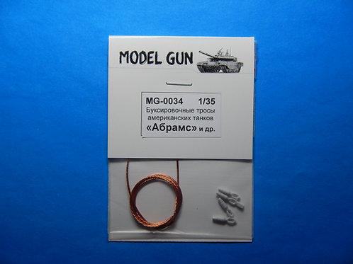MG-0034 Буксировочные тросы Model Gun американских танков «Абрамс» и др.